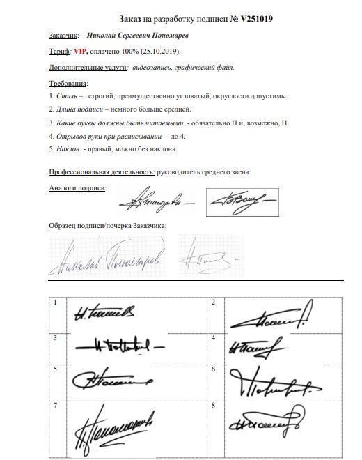 Разработка личной подписи онлайн Казань